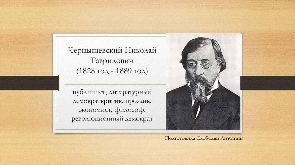 Николай чернышевский - биография, информация, личная жизнь