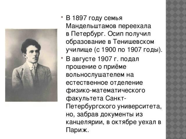 Осип эмильевич мандельштам, краткая биография