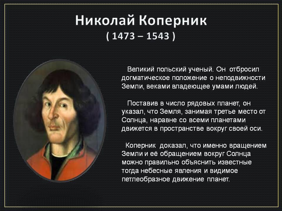 Биографияниколаякоперника