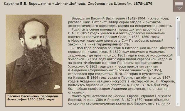 Василий верещагин: жизнь и творчество   история российской империи