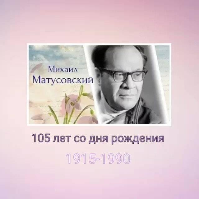 Матусовский, михаил львович - вики