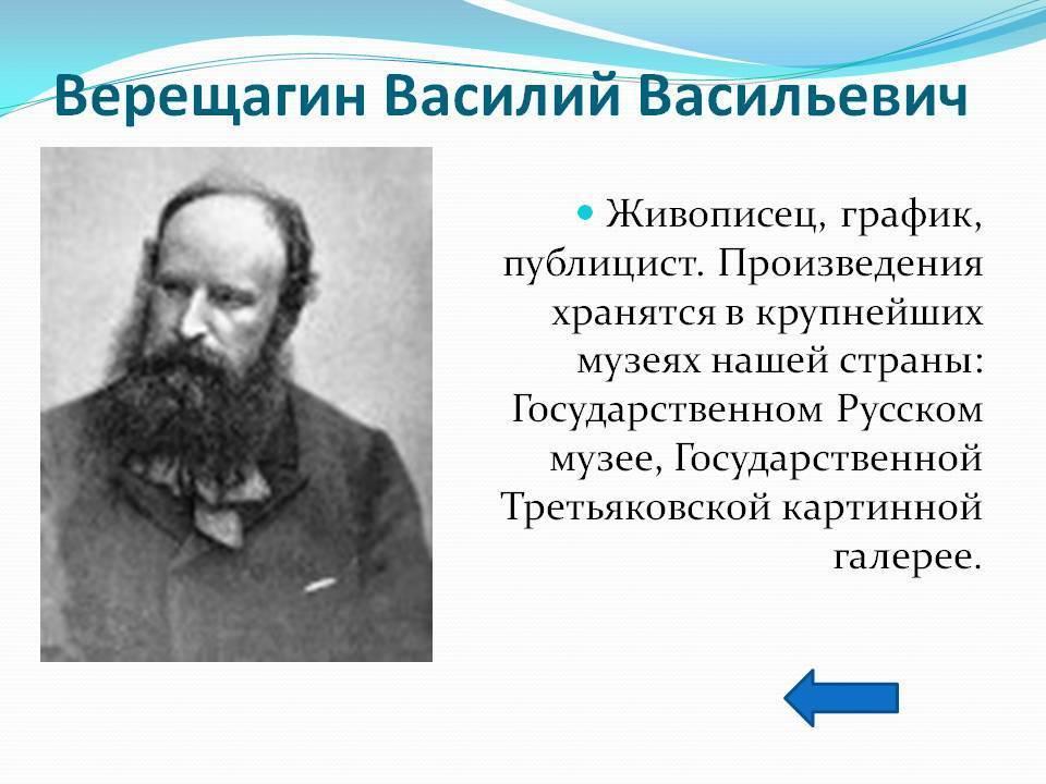 Василий васильевич верещагин. воспоминания сына художника