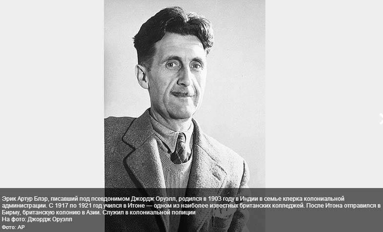 Джордж оруэлл - биография, факты, фото