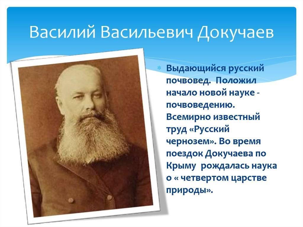 Докучаев, василий васильевич, основные печатные труды в.в.докучаева