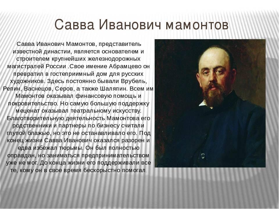 Меценаты россии – интересные факты