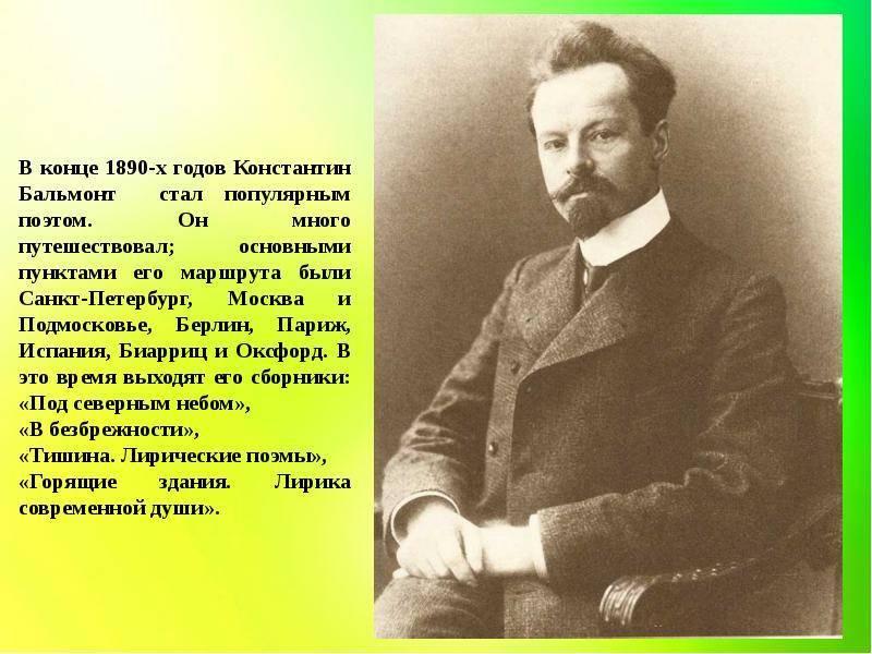 Краткая биография константина бальмонта   краткие биографии