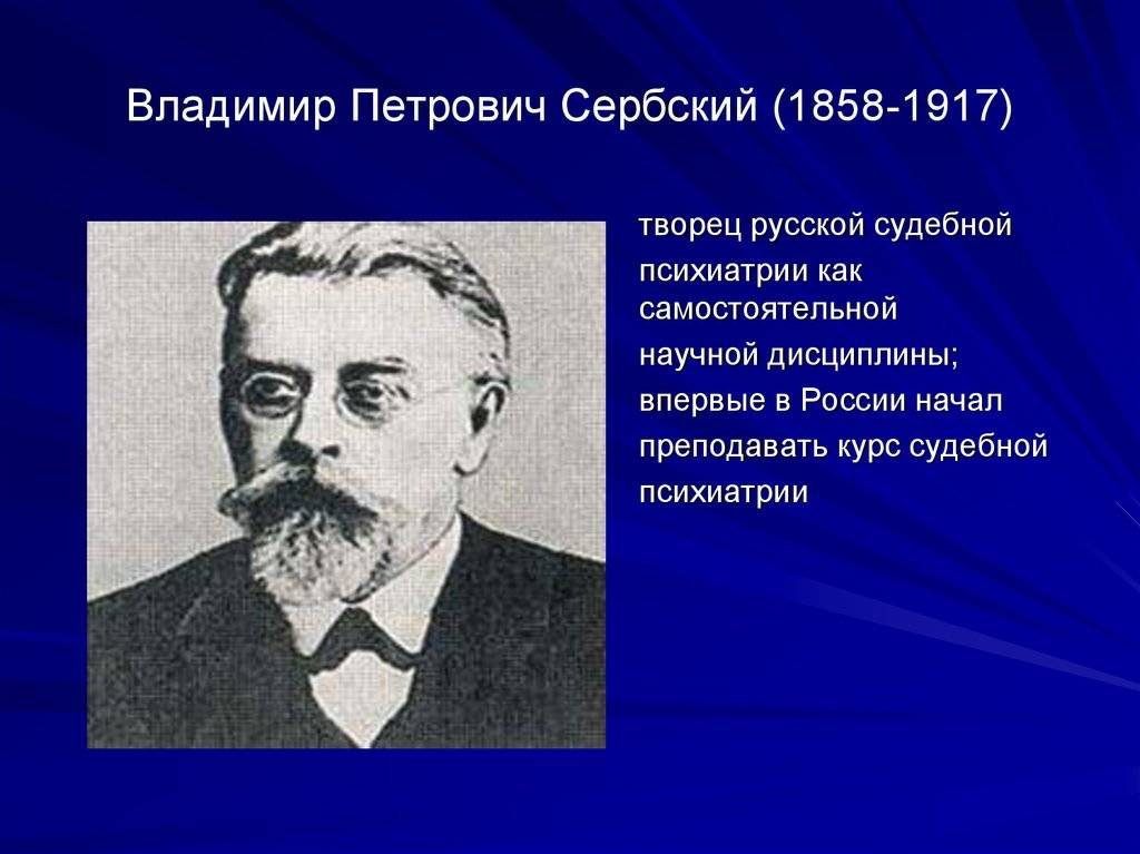 Сербский, владимир петрович биография