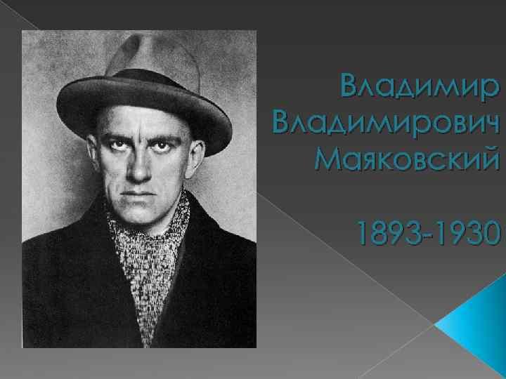 Владимир маяковский: биография, личная жизнь, фото и видео