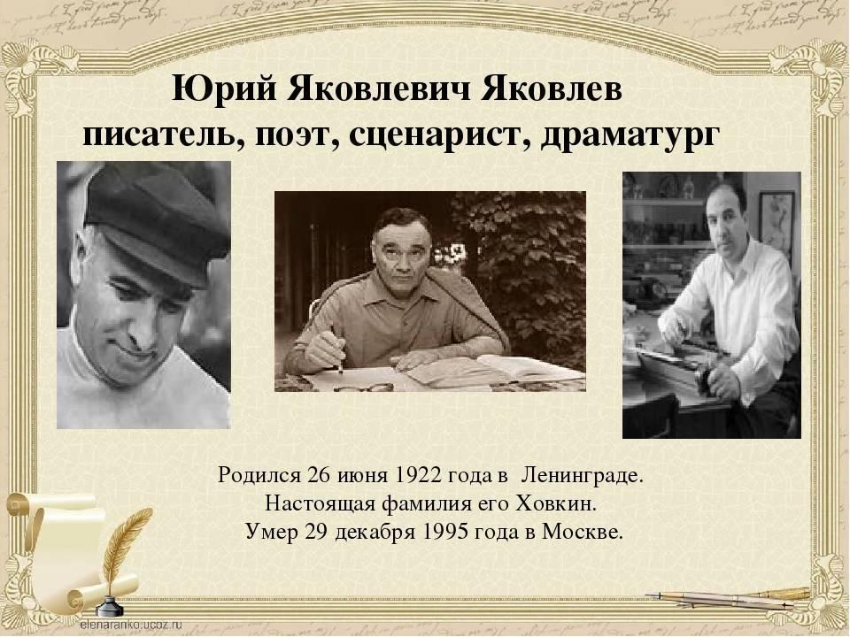 Биография Юрия Яковлева