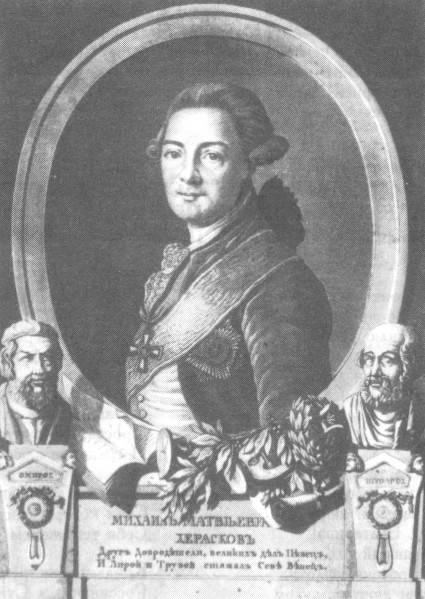 Херасков, михаил матвеевич