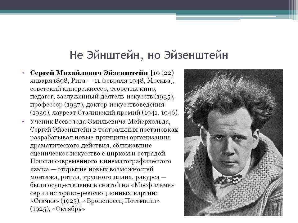 Эйзенштейн, сергей михайлович — википедия. что такое эйзенштейн, сергей михайлович