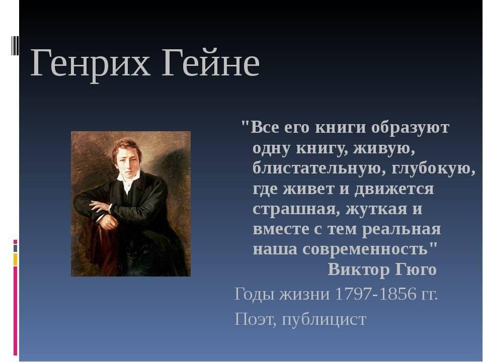 Генрих гейне: биография кратко, интересные факты и творчество