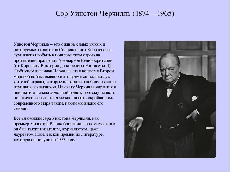 Уинстон черчилль — биография премьер-министра