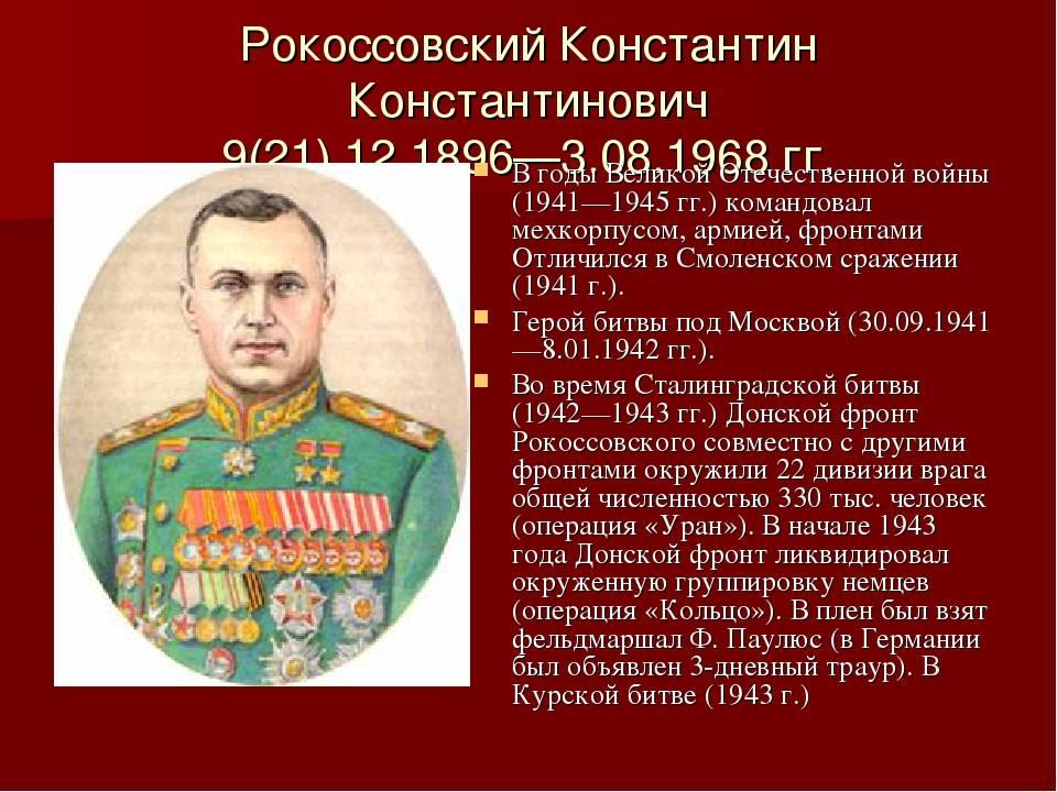Константин константинович рокоссовский - биография, информация, личная жизнь