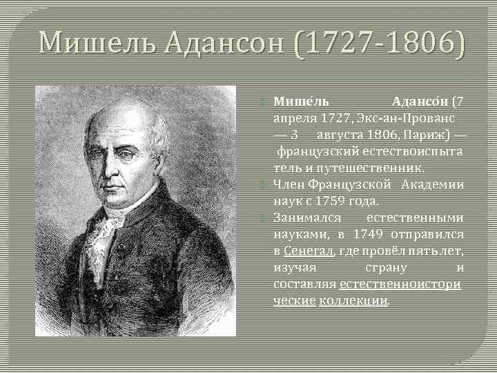 Адансон, мишель биография, в честь и память адансона