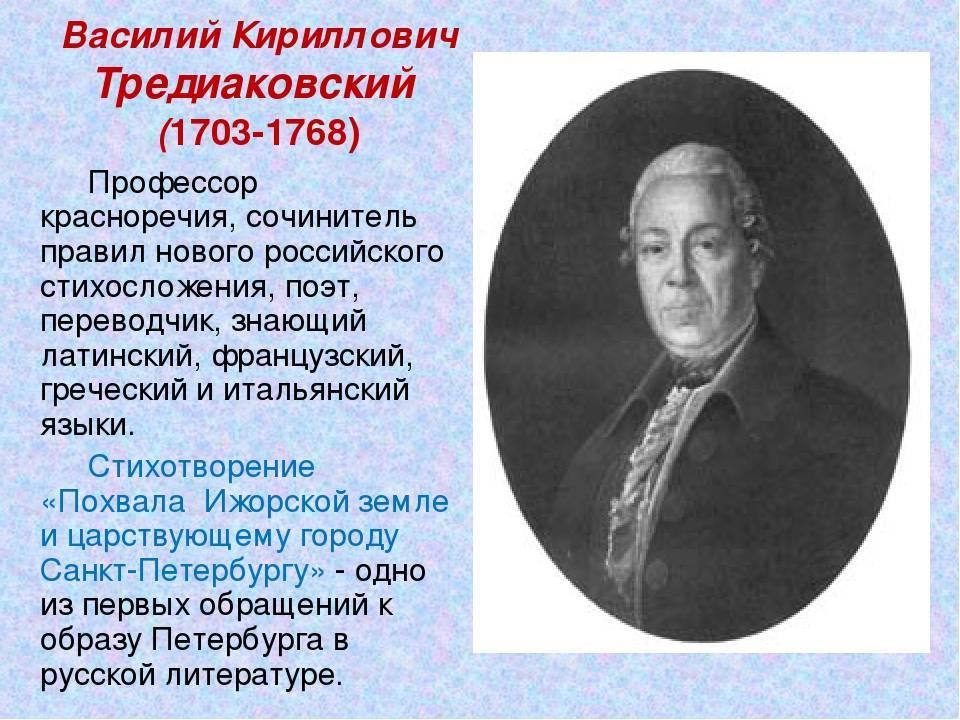 Тредиаковский биография кратко – самое важное из творчества василия кирилловича и интересные факты из жизни