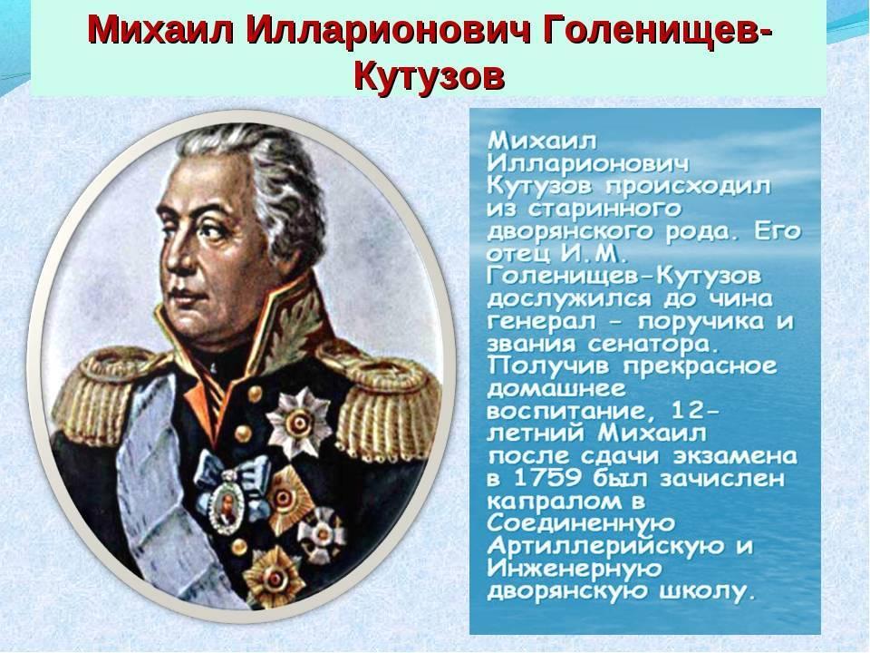 Голенищев-кутузов михаил илларионович