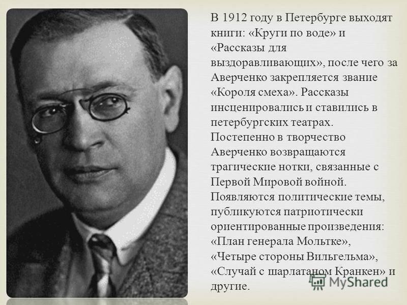 Аркадий аверченко — биография. факты. личная жизнь