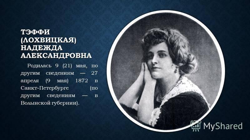 Лохвицкий, николай александрович — википедия. что такое лохвицкий, николай александрович