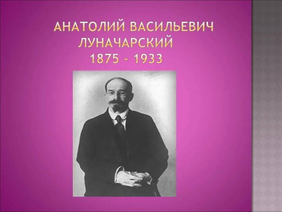 Анатолий васильевич луначарский. неподдающиеся