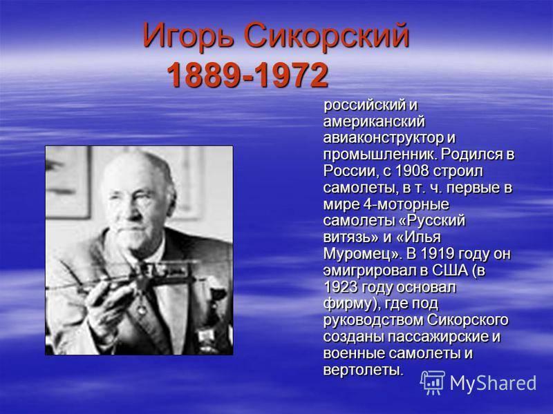 Авиаконструктор игорь сикорский: биография, изобретения