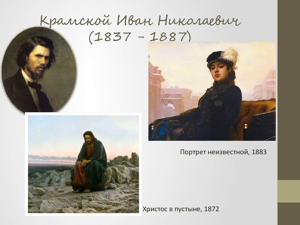 Крамской, иван николаевич