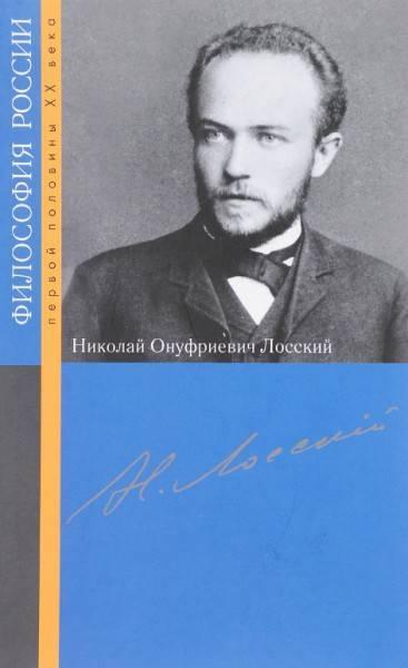 Лосский, николай владимирович