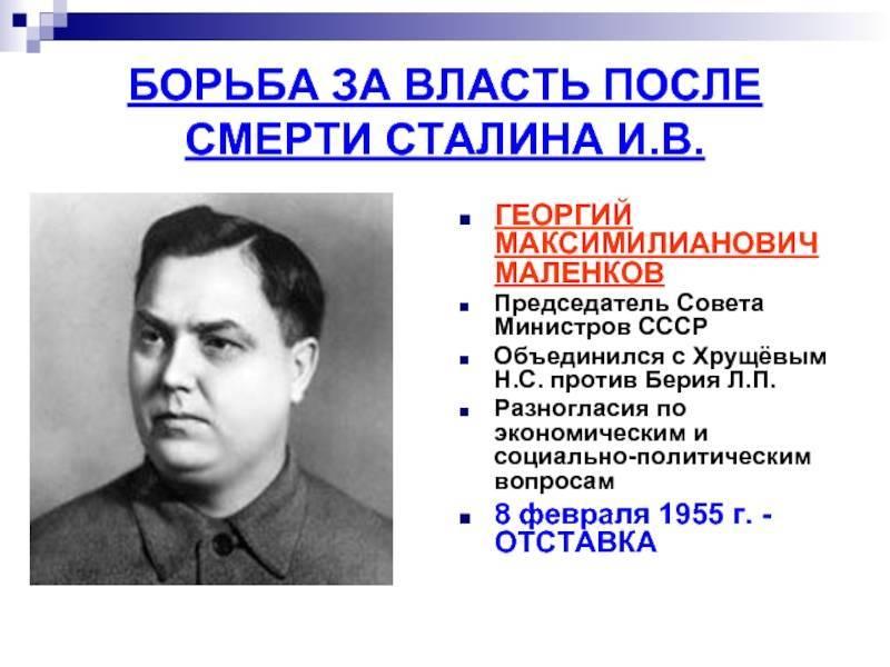 Георгий максимилианович маленков - вики