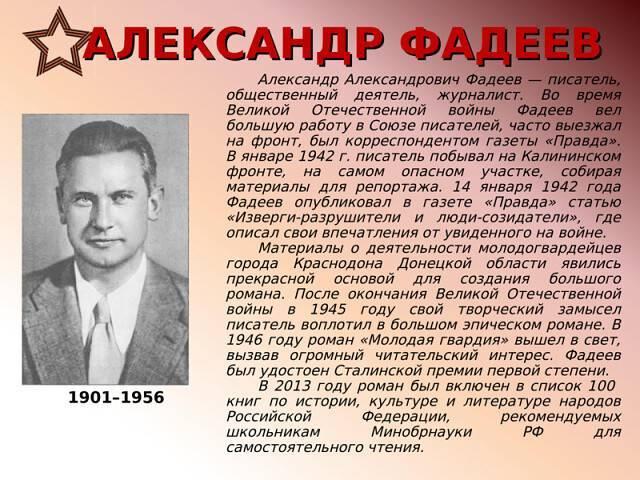 Александр фадеев (писатель) - биография, информация, личная жизнь