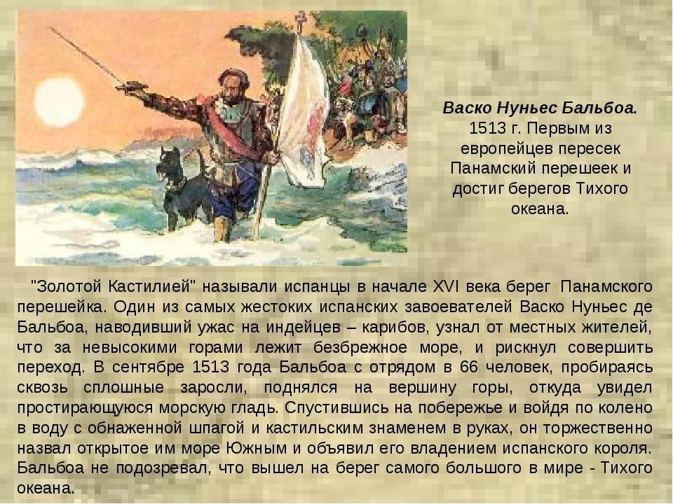 Васко нуньес де бальбоа: «потерявший голову из-за южного моря»