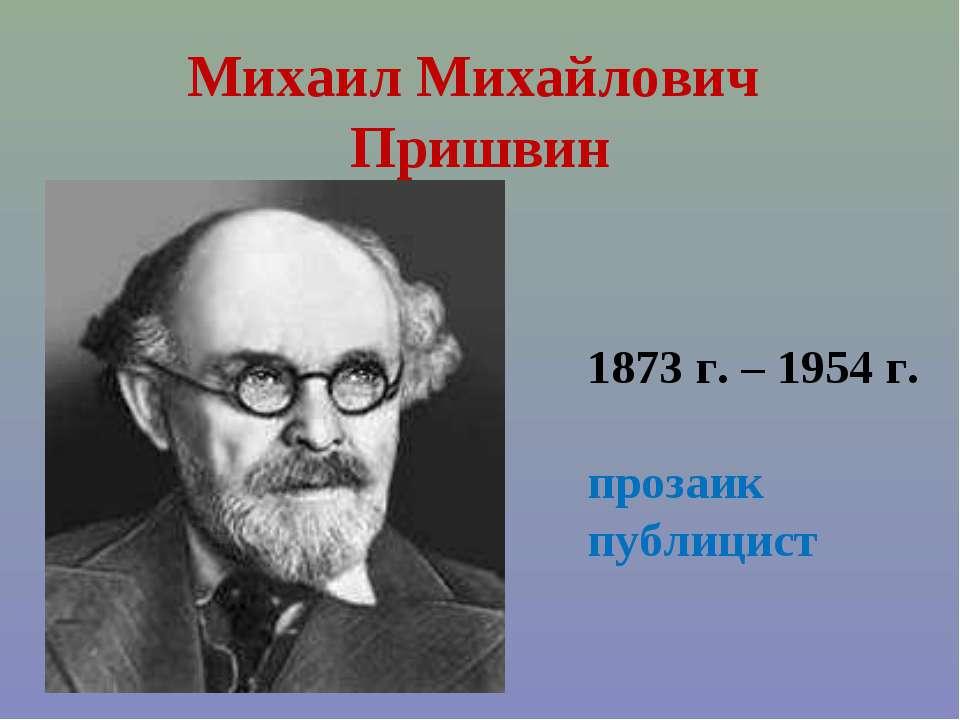 Пришвин михаил михайлович. краткая биография. рассказы для детей.