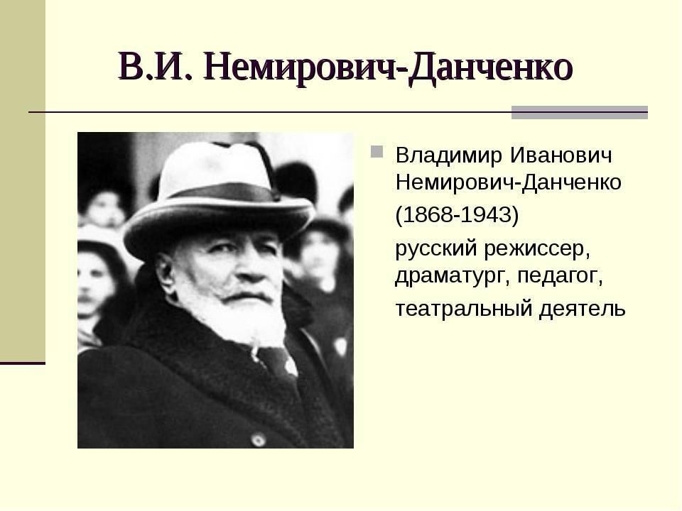 Владимир немирович-данченко - вики