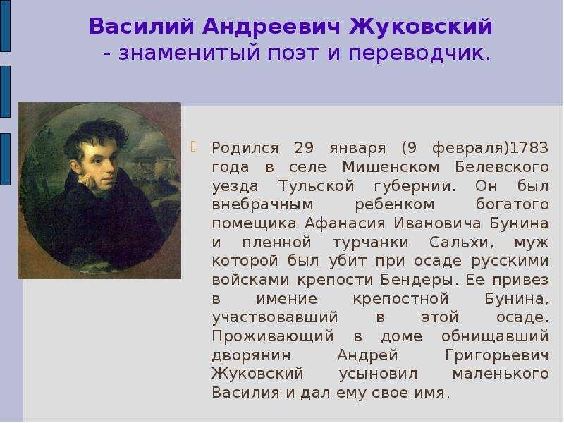 Краткая биография василия андреевича жуковского