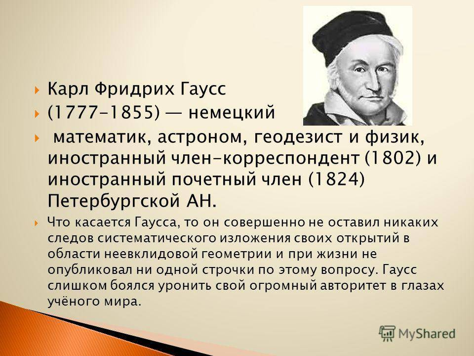 Хх гаусс • ru.knowledgr.com