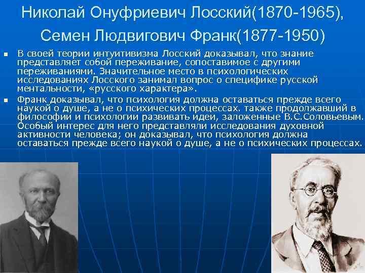 Лосский, николай онуфриевич — википедия