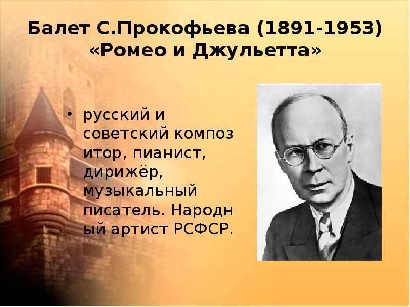 130 лет со дня рождения сергея прокофьева