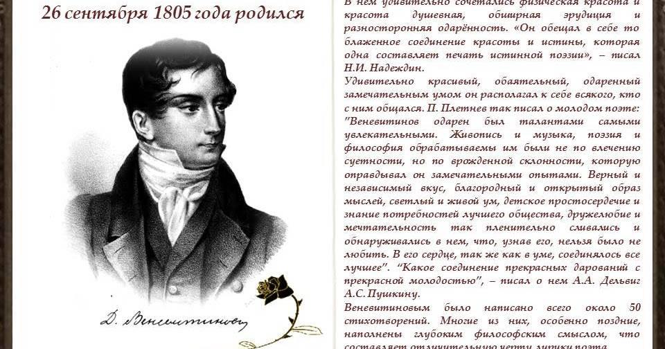Веневитинов, дмитрий владимирович