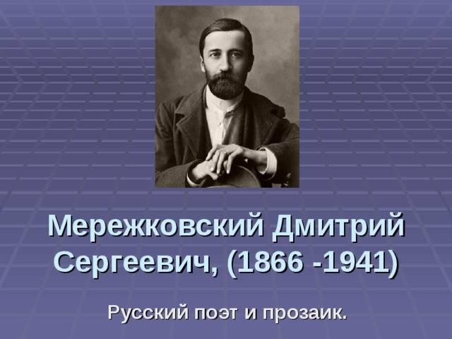 Мережковский дмитрий сергеевич — два града