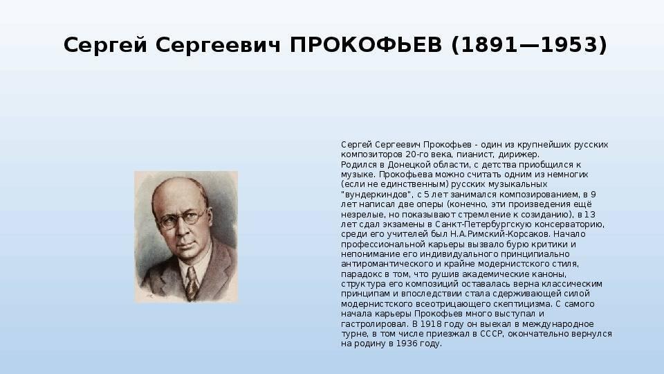 Сергей сергеевич прокофьев: биография, творчество