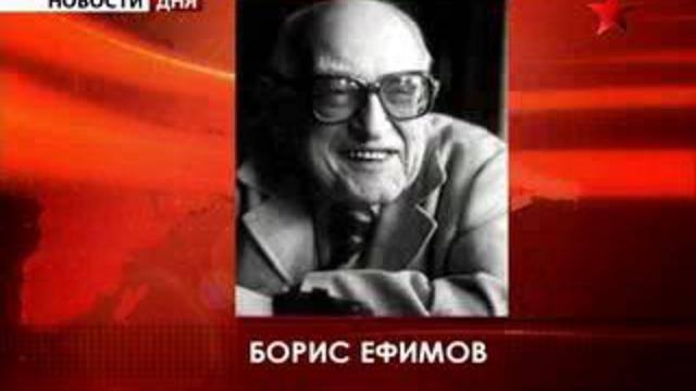 Ефимов, борис ефимович