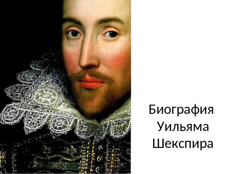 Уильям шекспир - биография, личная жизнь, фото