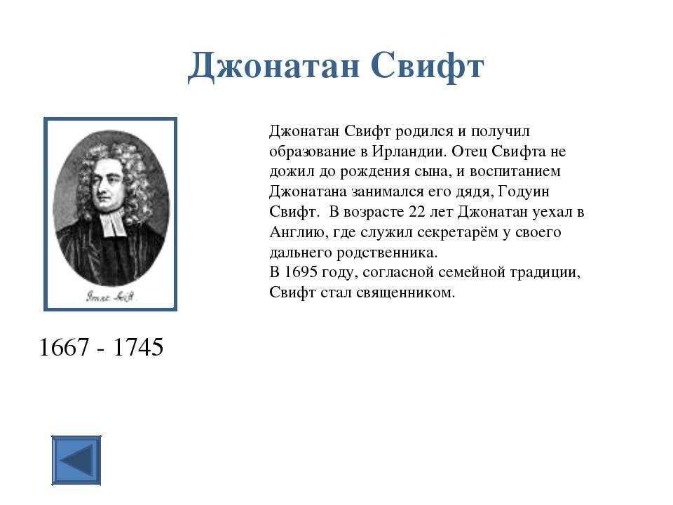 Биография джонатана свифта, произведения, интересные факты :: syl.ru