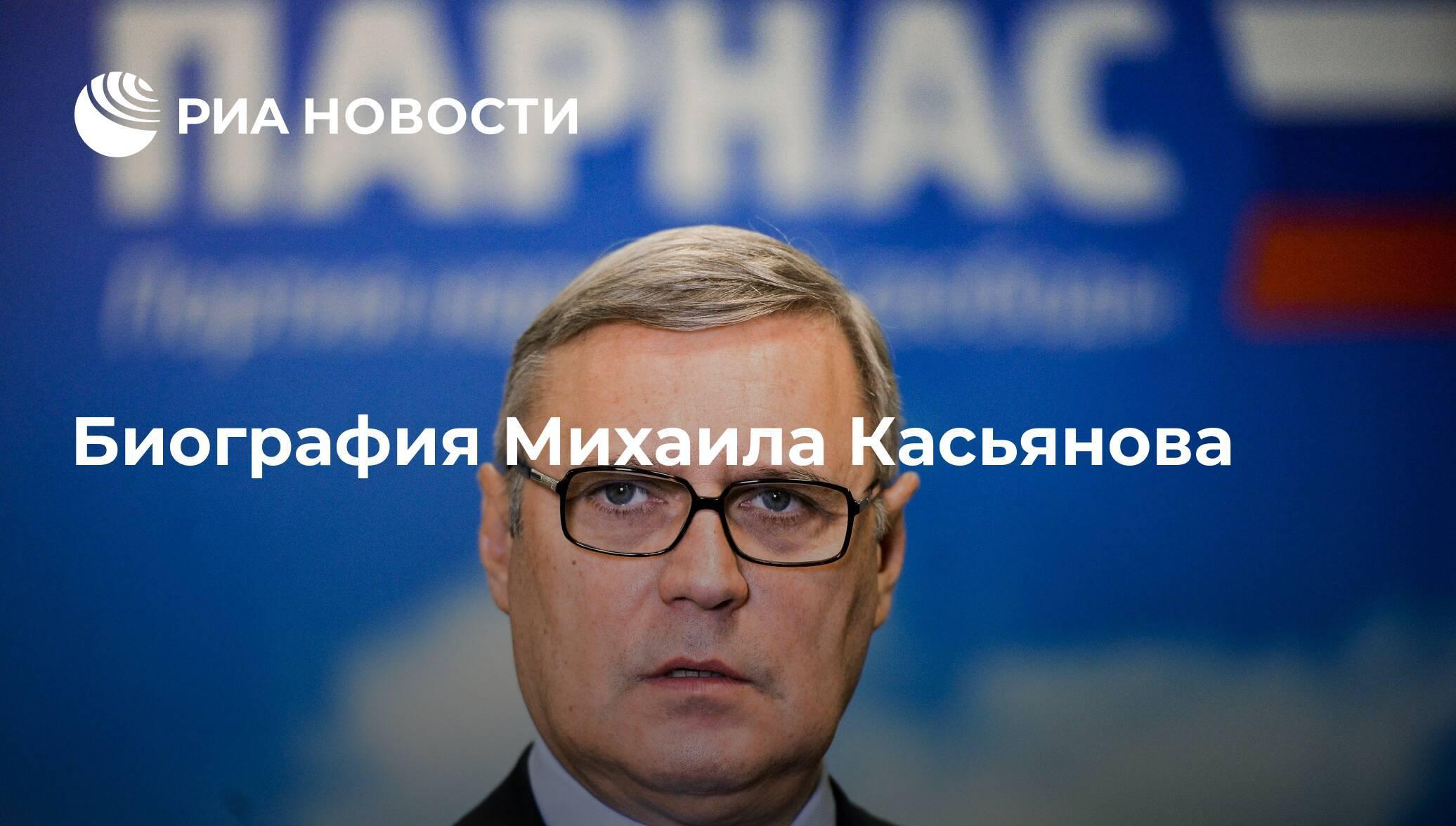 Михаил касьянов биография, фото, его жена 2018 | биографии