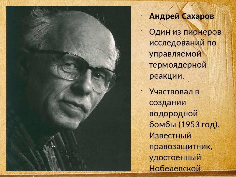 Андрей сахаров — борец за мир, создавший ужасное оружие