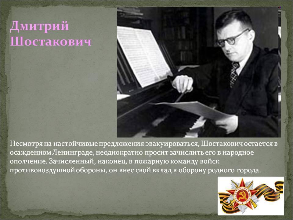 13 лет позднего счастья гениального композитора: дмитрий шостакович и ирина супинская