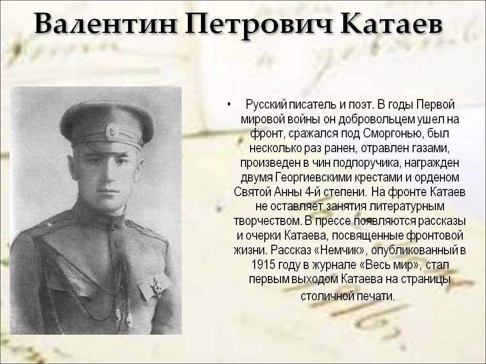катаев валентин петрович - талантливый писатель, военный корреспондент, сценарист — общенет