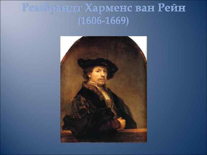 Рембрандт ван рейн — краткая биография художника