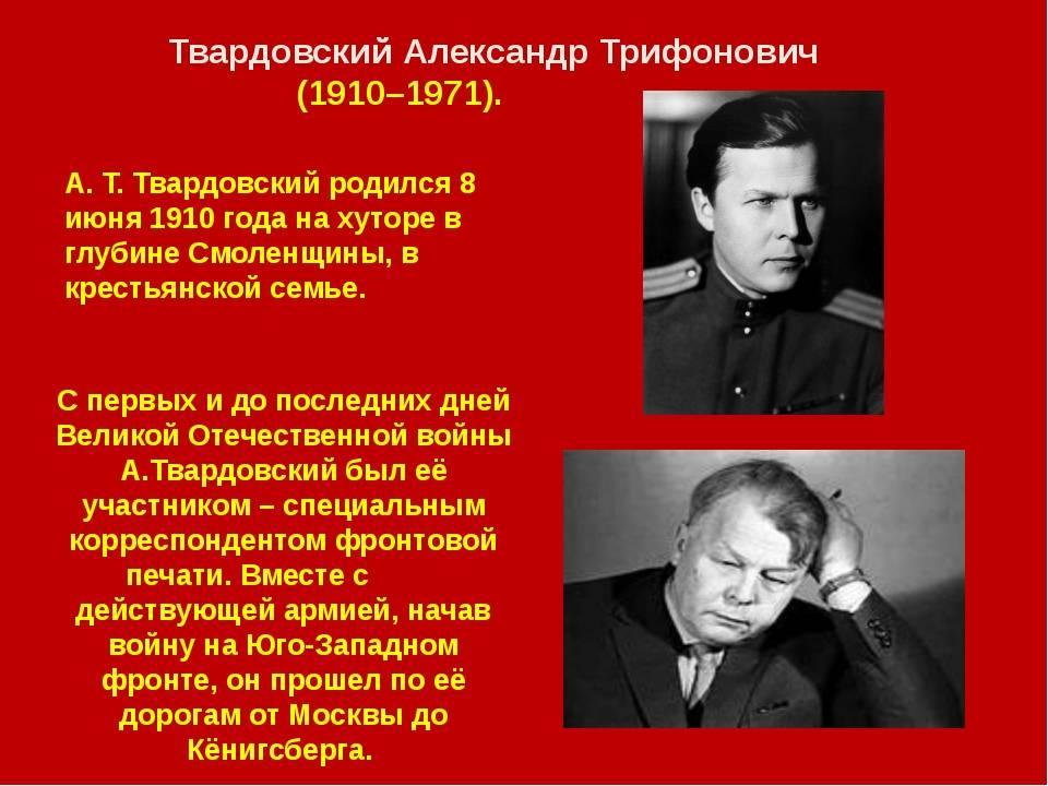 Александр твардовский: биография и творчество писателя