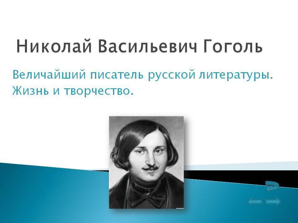 Николай гоголь: личная жизнь (жены, дети)