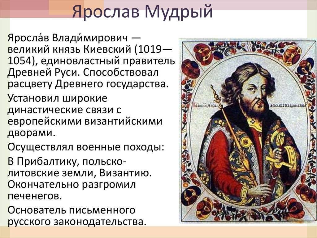 Семья князя ярослава мудрого